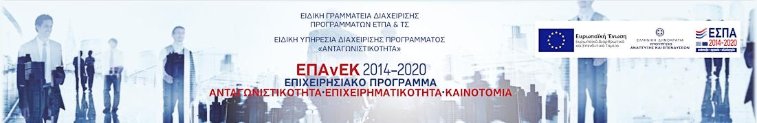 Ενίσχυση Μικρομεσαίων Επιχειρήσεων που δραστηριοποιούνται στους τομείς Μεταποίησης, Τουρισμού, Εμπορίου - Υπηρεσιών στο πλαίσιο του ΕΣΠΑ 2007 -2013