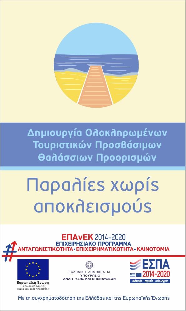 c3145515d Δημιουργία Ολοκληρωμένων Τουριστικών Προσβάσιμων Θαλάσσιων Προορισμών |  Υπουργείο Οικονομίας & Ανάπτυξης